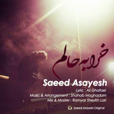 Saeed Asayesh Kharabe Halam