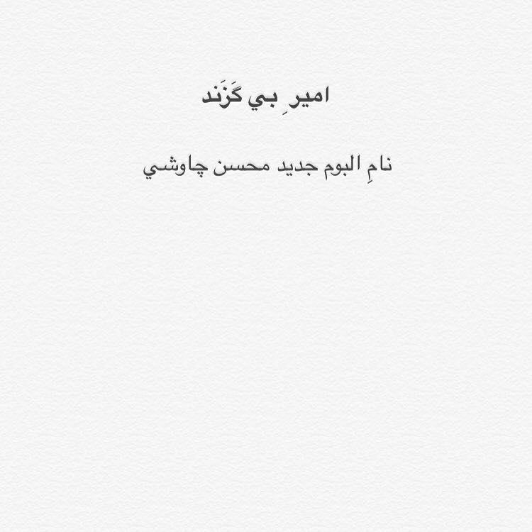 Mohsen Chavoshi Amir Bi Gazand Coming Soon
