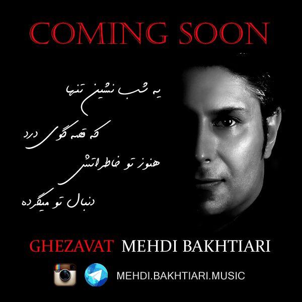 Mehdi Bakhtiari Ghezavat