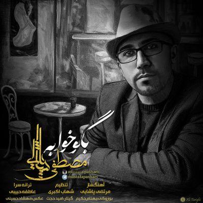 Mostafa Pashaei Begoo Khaabe