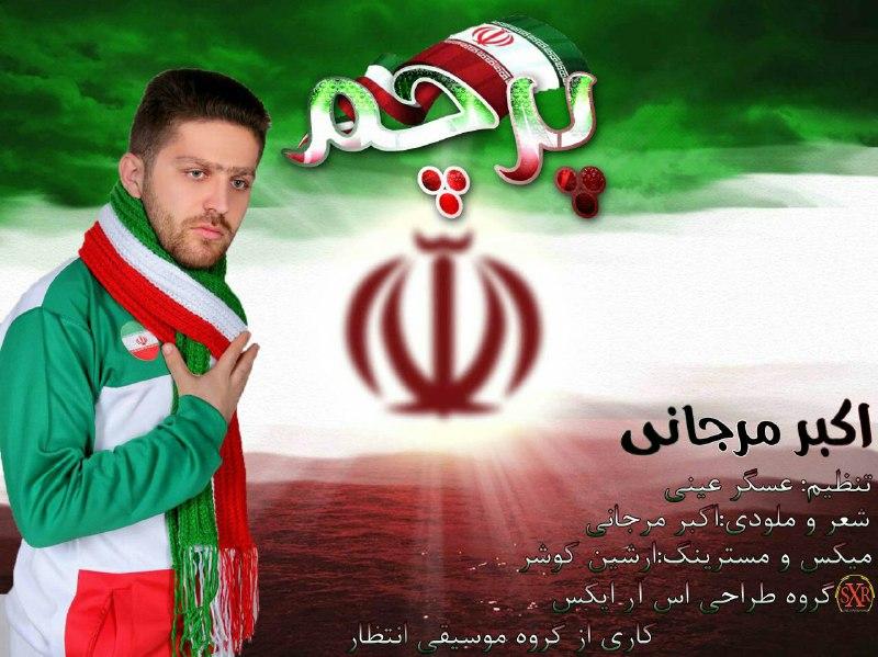 آهنگ جدید اکبر مرجانی به نام پرچم به زودی از مای بیا تو موریک