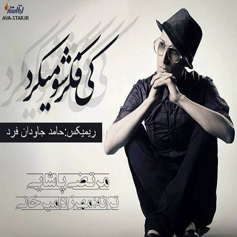 Morteza Pashaei Ki Fekresho Mikard ( Remix By Hamed Javdan Fard )