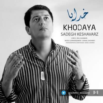 Sadegh Keshavarz Khodaya