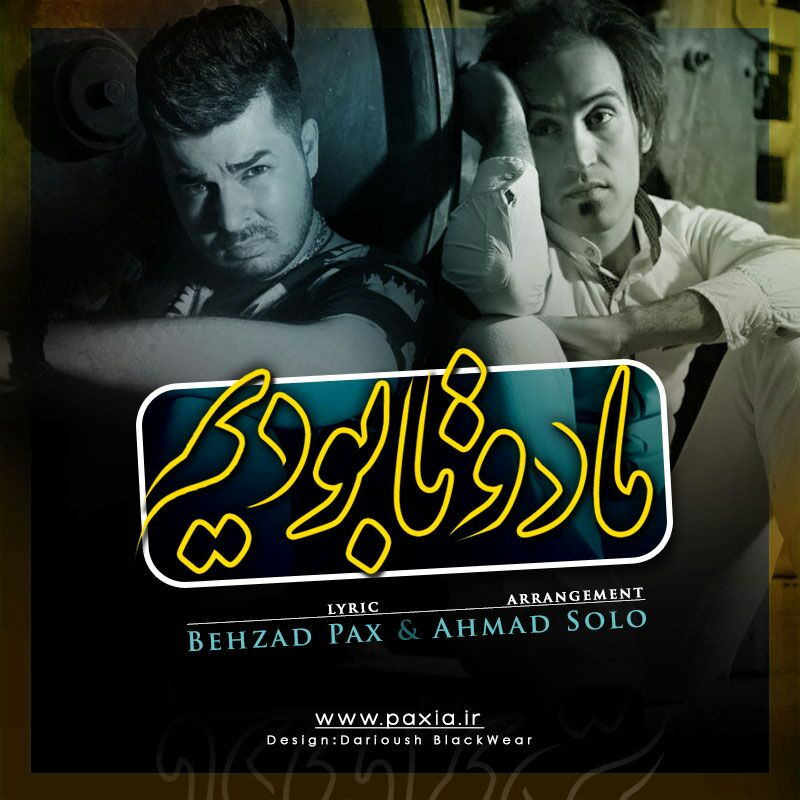 Behzad Pax Ma Do Ta Boodim (Ft Ahmad Solo)