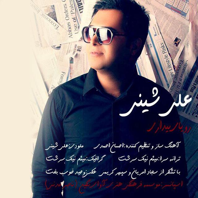 Ali Sheini - Parsehaye Bi Hadaf