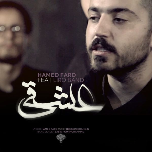Hamed Fard Eshghi (Ft Liro Band)