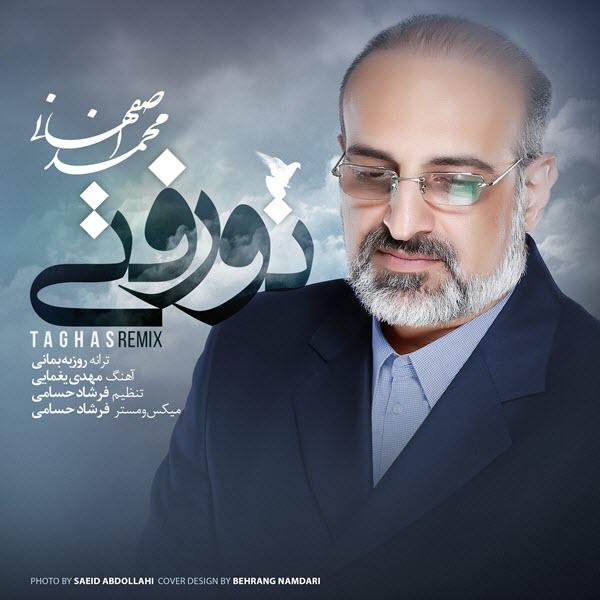 Mohammad Esfahani To Rafti