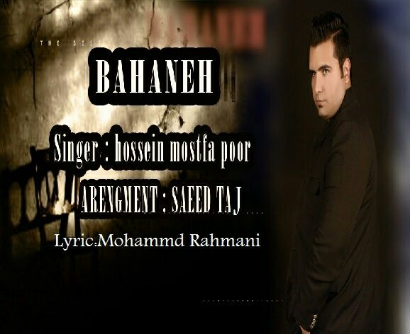 "Hossein Mostafa Poor ""Bahaneh"" Coming Soon"