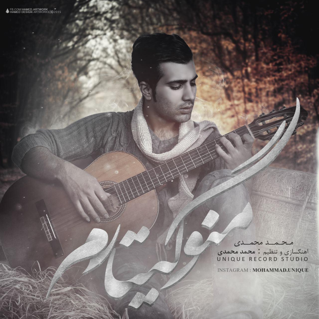Mohamad Mohammadi Mano Gitaram